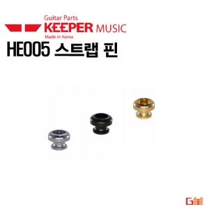 HE005 기타 &베이스용 3가지색상 앤드핀 멜빵고리