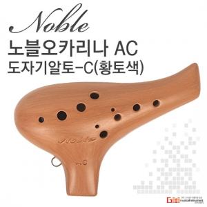 노블 오카리나 도자기 알토C (황토)
