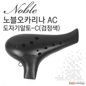노블 오카리나 도자기 알토C (검정)